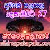 Lagna Palapala Ada Dawase  | ලග්න පලාපල | Sathiye Lagna Palapala 2020 | 2020-12-27