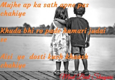 happy friendship day 2018,happy friendship day shayari image,dosti image,friendship image