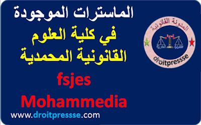 الماسترات الموجودة في كلية العلوم القانونية المحمدية fsjes Mohammedia
