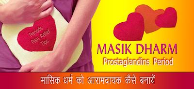 मासिक धर्म में सावधानियां Masik Dharm in Hindi