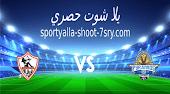 نتيجة مباراة الزمالك وبيراميدز بث مباشر اليوم 17-12-2020 الدوري المصري