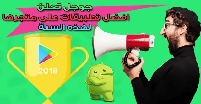 أفضل الالعاب و التطبيقات الموجودة على متجر جوجل بلاي لسنة 2018