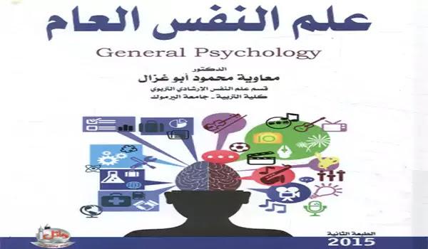 كتاب علم النفس العام  pdf