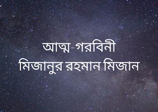 আত্ম-গরবিনী  //   মিজানুর রহমান মিজান