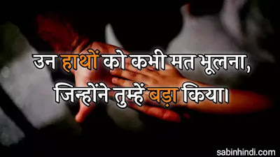beti emotional father daughter quotes in hindi