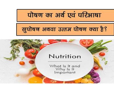 पोषण अर्थ एवं परिभाषा |पोषण की स्थितियाँ |सुपोषण अथवा उत्तम पोषण क्या है | Nutrition: Meaning and Definition