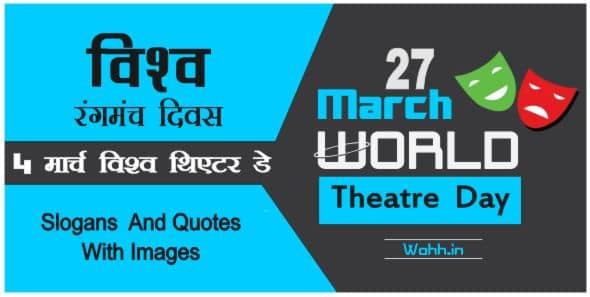 World Theatre Day Quotes In Hindi