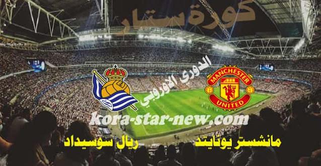 مباراة مانشستر يونايتد وريال سوسيداد الدوري الاوروبي