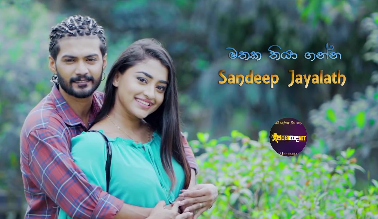 Mathaka Thiyaganna - Sandeep Jayalath  Official Video