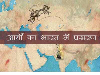 वैदिक सभ्यता सामान्य परिचय   आर्यों का प्रसरण   Bharat Me Aarya