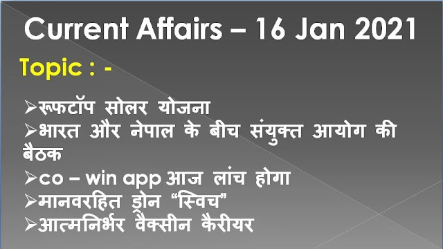 Today Current Affairs in Hindi - 16 Jan 2021