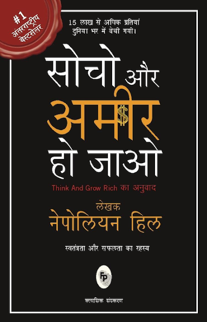 Business books in Hindi best
