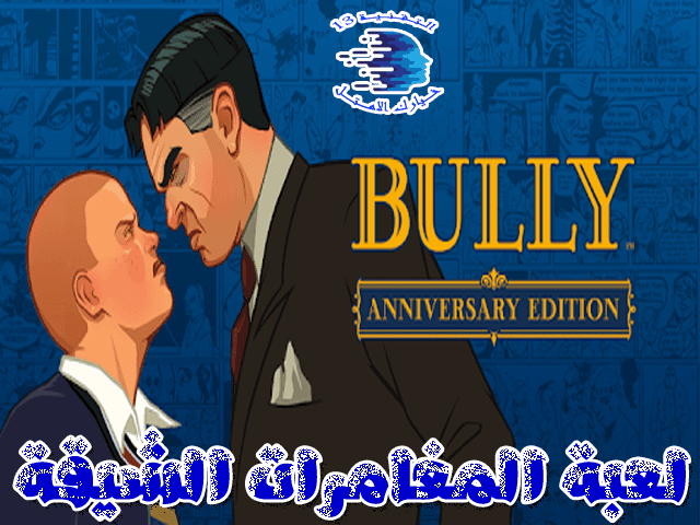 bully anniversary edition bully bully apk bully android bully android apk bully apkpure bully ios bully anniversary edition aptoide bully lite download aptoide bully anniversary edition bully 2 apk bully anniversary edition uptodown bully iphone
