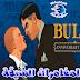 لعبة مدرسة المشاغبين و البقاء للاقوى Bully: Anniversary Edition   للاندرويد