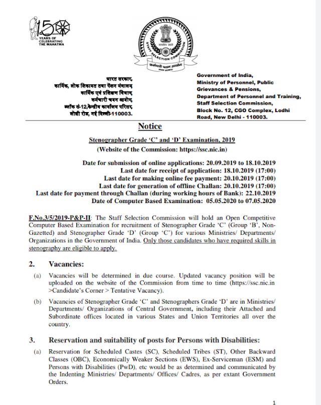 Notice of Examination for Stenographer Grade 'C' and 'D' Examination 2019