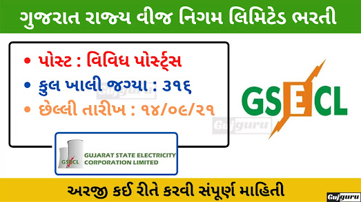 Gujarat State Electricity Corporation Limited Recruitment 2021