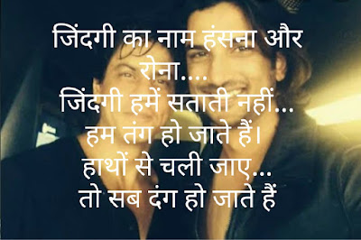 Sushant Singh Rajput ki kahani|shayari on Sushant Singh Rajput quotes on Sushant Singh Rajput