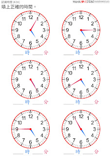 Mama Love Print 自製工作紙  - 認識時間和閱讀鐘面 Learning Time and Reading Clock