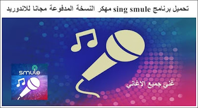 برنامج sing smule مهكر