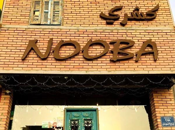 مطعم كشري نووبا الاحساء | المنيو الجديد ورقم الهاتف والعنوان