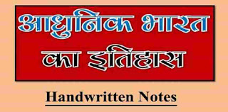 Ancient History of India in Hindi PDF
