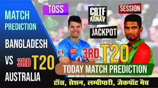 Ban vs Aus T20 3rd Match 100% Sure Today Match Prediction Tips 2021