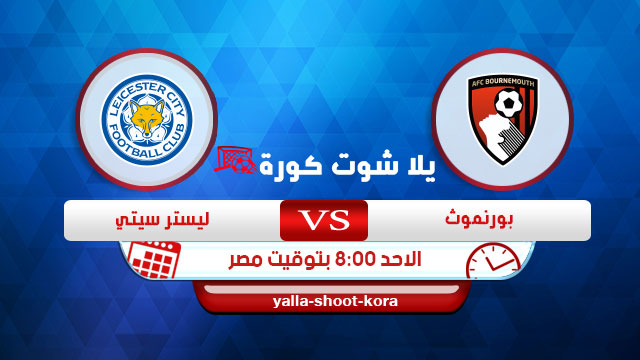 afc-bournemouth-vs-leicester-city