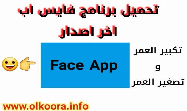تنزيل تطبيق فايس اب Faceapp 2020 اخر اصدار مجانا لتكبير و تصغير العمر