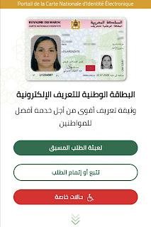 موقع cnie.ma لحجز موعد تجديد البطاقة الوطنية يجب