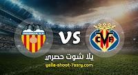 نتيجة مباراة فياريال وفالنسيا اليوم الاحد بتاريخ 28-06-2020 الدوري الاسباني