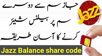 jazz balance share code 2020 | jazz balance share karne ka tarika