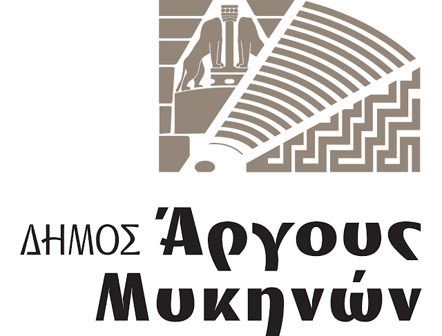 Σκληρή απάντηση του Δήμου Άργους Μυκηνών στο Αντιπεριφερειάρχη Αργολίδας Τάσσο Χειβιδόπουλο