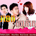 TV3 - Kam Tep Lak Sneh V [14End]