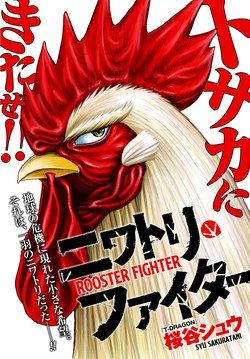 Rooster Fighter de Shū Sakuratani