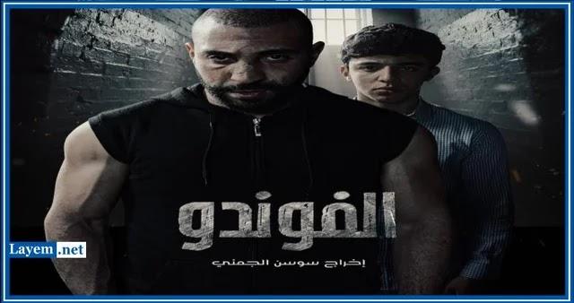 شكاية عاجلة ضد مسلسل الفوندو على قناة الحوار التونسي !