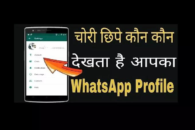 कौन कौन चुपचाप आपकी Whatsapp DP को देख रहा है। ऐसे देखे उनके नाम। tricks in hindi