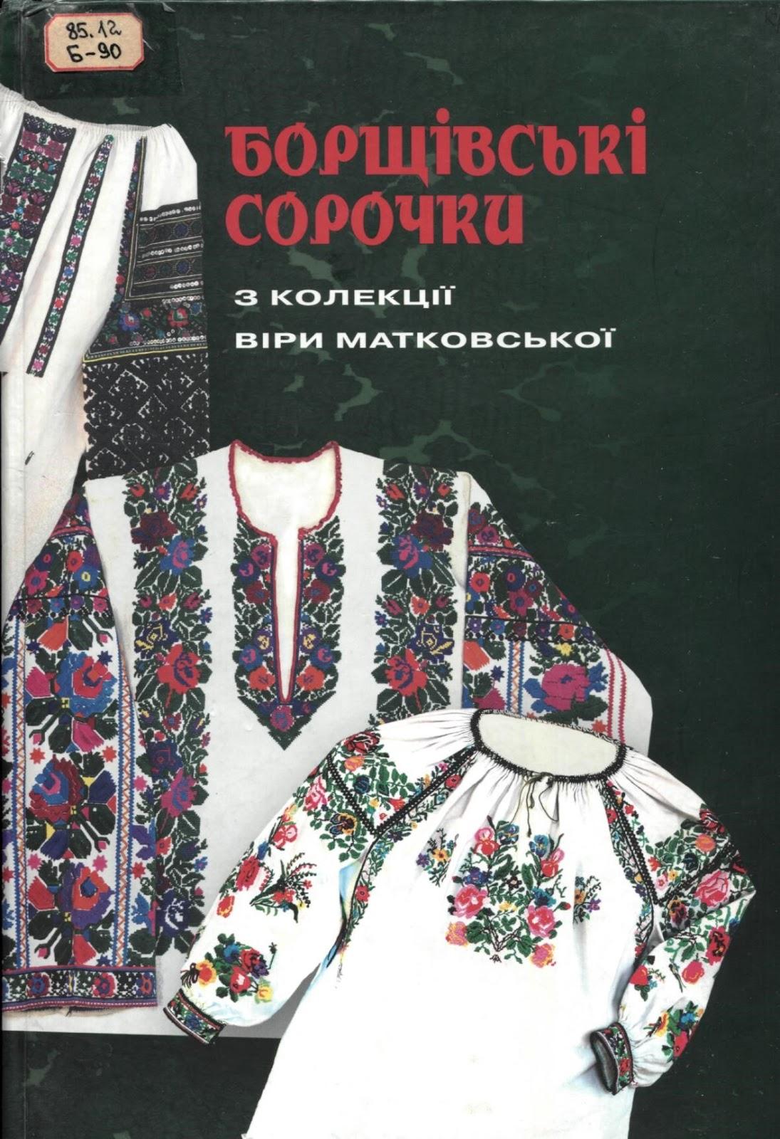 Понад 170 зразків давніх весільних і святкових вишитих сорочок 918a6404f89a2
