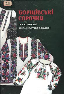 Понад 170 зразків давніх весільних і святкових вишитих сорочок f17f2470675fb