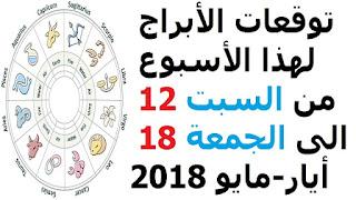 توقعات الأبراج لهذا الأسبوع من السبت 12 الى الجمعة 18 أيار-مايو 2018