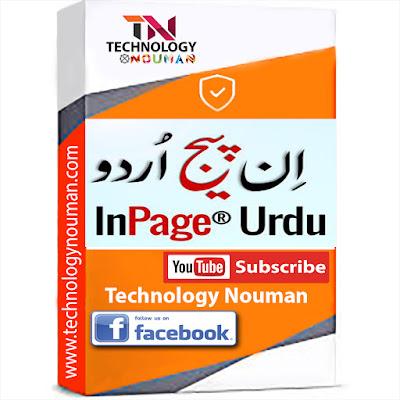 Inpage Professional 3.6, Inpage urdu, Inpage logo