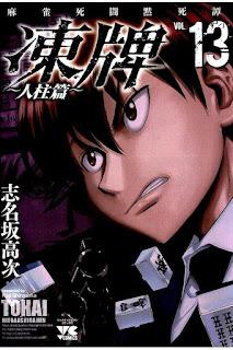 [Manga] 凍牌 人柱編 第01 13巻 [Touhai Hitobashira hen Vol 01 13], manga, download, free