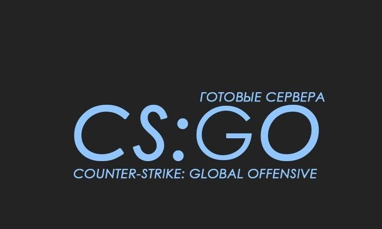 готовый сервер CS GO торрент