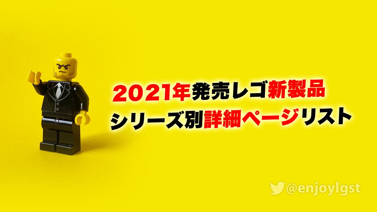 2021年レゴ新製品詳細情報ページまとめ一覧:シリーズ&時期別:随時更新