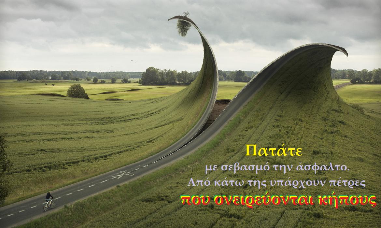 Ζόρικο πράγμα ο δρόμος