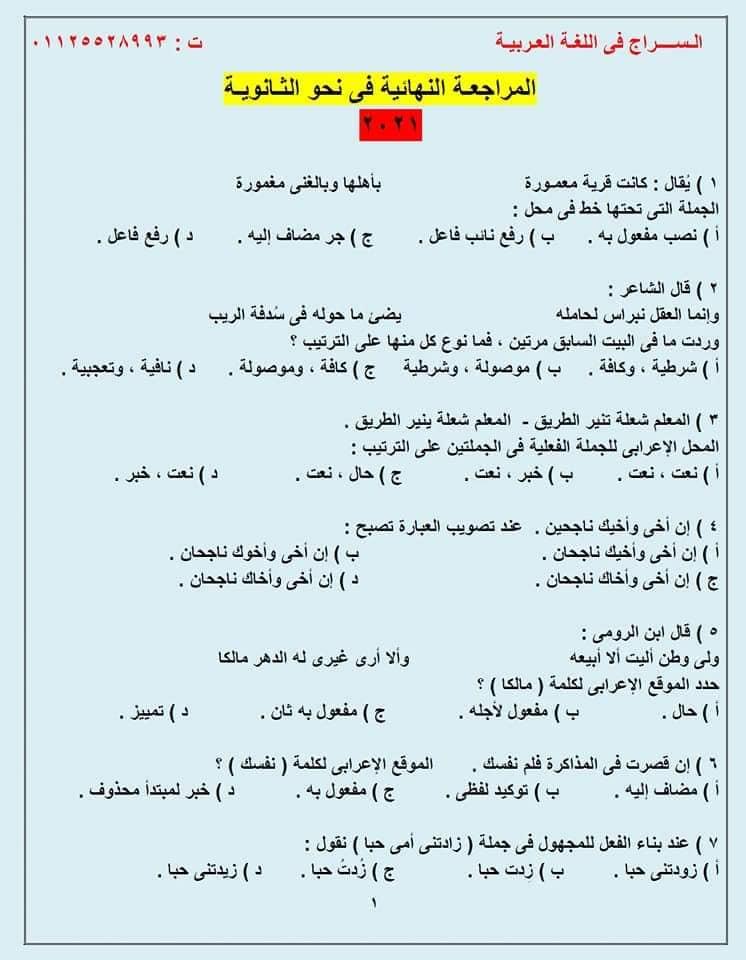 مراجعة النحو كاملاً للثانوية العامة الاستاذ عبدالله الشهاوي 1
