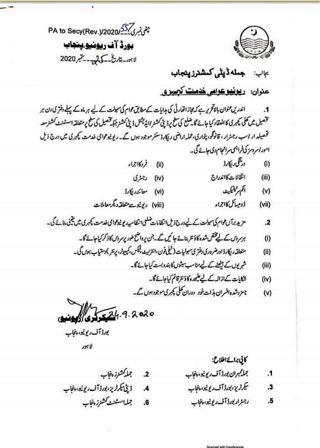 HOLDING OF REVENUE RELATED OPEN KACHEHRI AT TEHSIL LEVEL IN DISTRICT HAFIZABAD
