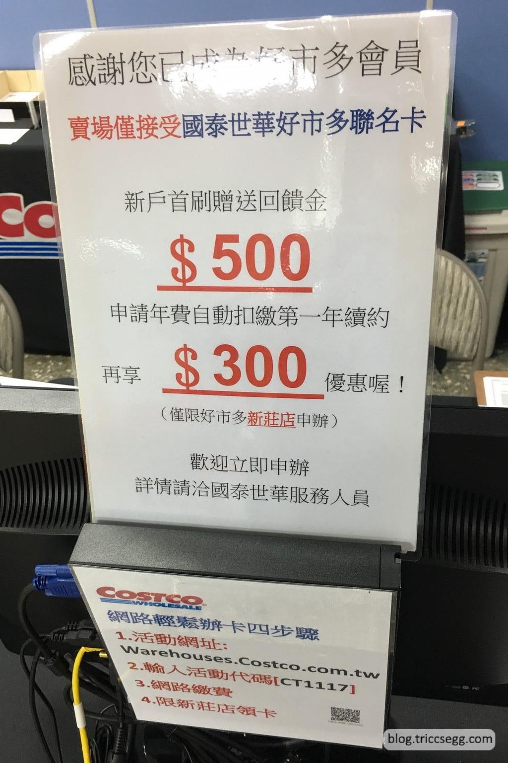 costco會員卡(9).jpg