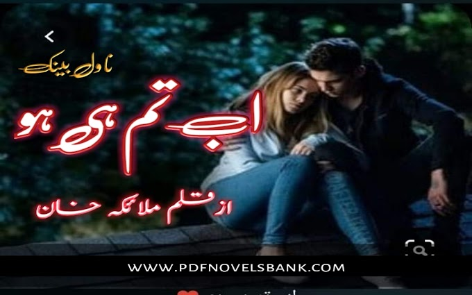 Ab Tum Hi Ho by Malayeka Rafi Novel Complete Pdf Download