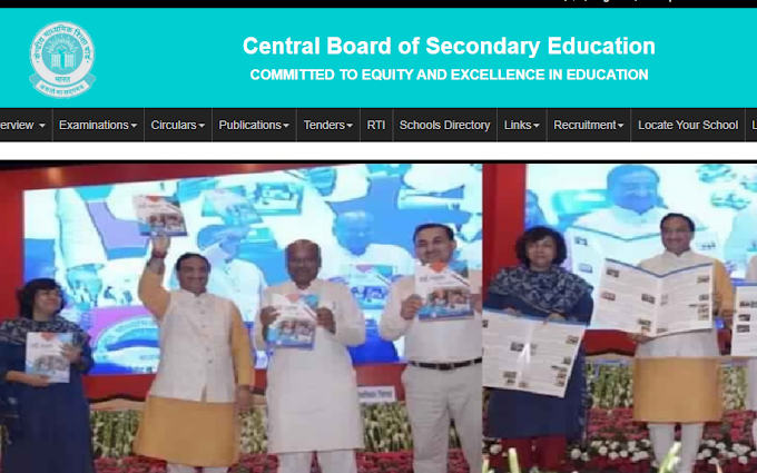 Central Board of Secondary Education (CBSE) ক্লার্ক ও অন্যান্য পদে নিয়োগ