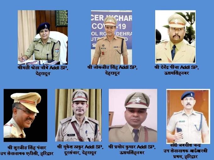 पुलिस के ये जवान होंगे उत्कृष्ट सेवा के लिए सम्मानित